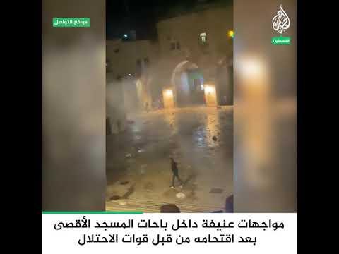 مواجهات عنيفة داخل باحات المسجد الأقصى بعد اقتحامه من قِبل قوات الاحتلال