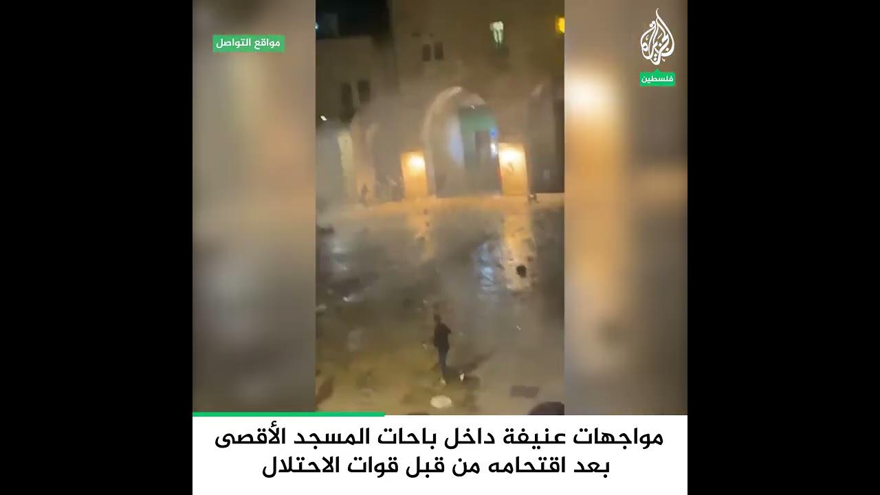 مواجهات عنيفة داخل باحات المسجد الأقصى بعد اقتحامه من قِبل قوات الاحتلال  - 22:58-2021 / 5 / 7