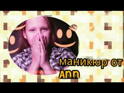 Маникюр в школу (с буквами ) ;-)из YouTube · Длительность: 2 мин56 с  · Просмотров: 468 · отправлено: 28.09.2015 · кем отправлено: Аня Машкина