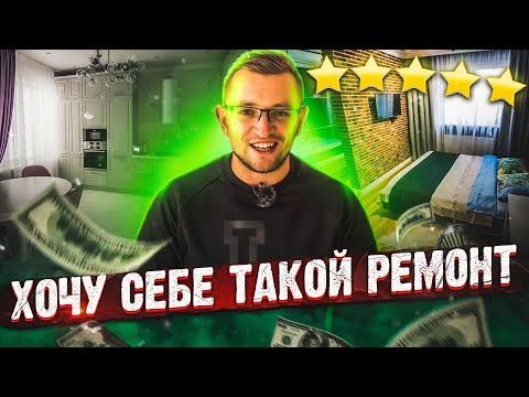 🔥ХОЧУ СЕБЕ ТАКОЙ РЕМОНТ!!! Ремонт квартиры и дуплекса в Краснодаре