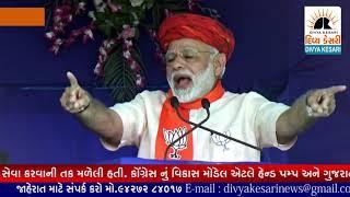 Divya Kesari News....વડાપ્રધાનશ્રી નરેન્દ્ર મોદી ની મોરબી ખાતે વિશાળ જનસભા,PM Narendra Modi in Morbi