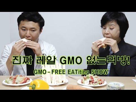 진짜 레알 GMO 없는 먹방!!(GMO FREE EATing SHOW)