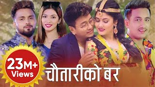 New Nepali lok dohori song 2076 | Chautariko bar | Bikram Pariyar & Sumitra Tamang | Ft. Ramji Khand