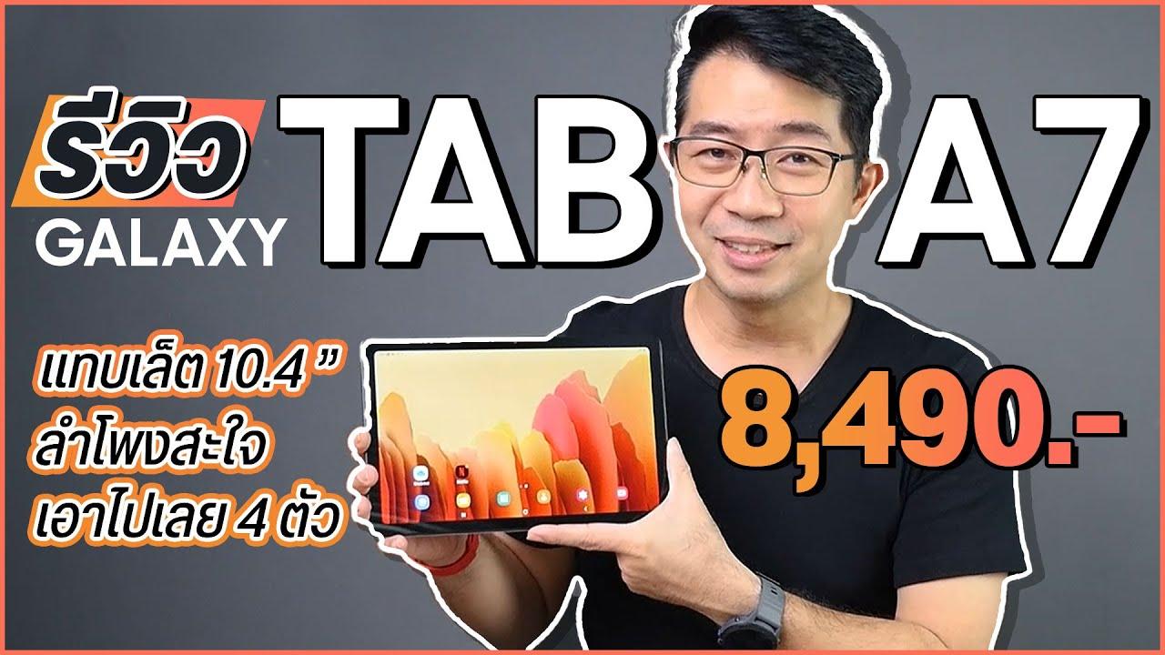 รีวิว แทบเล็ตสายบันเทิง Samsung Tab A7 ดูหนัง ฟังเพลง ลำโพงกระหึ่มสะใจ เริ่มต้นที่ 8,490 บาท