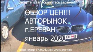 Свежие цены Армения январь 2020 Обзор цен Авторынка ч3 обзор цен Ереван январь 2020