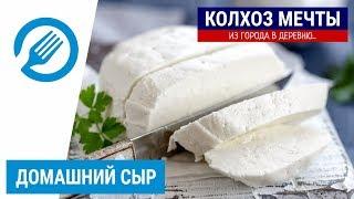 Домашний сыр из молока и кефира / Cottage Cheese From Milk and yogurt