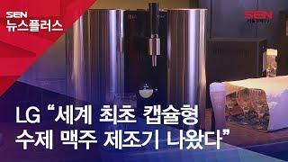 "LG ""세계 최초 캡슐형 수제 맥주 제조기 나왔다"""