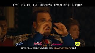 """Фильм Алексея Учителя """"Матильда"""" в кинотеатрах Германии и Европы!"""