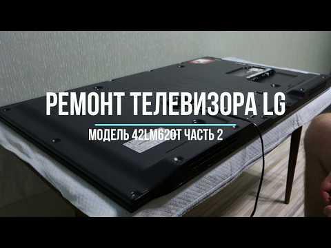 Что за полосы на экране? LG 42lm620t Часть 2