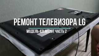 Ремонт телевизора LG 42lm620t Часть 2
