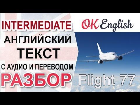 Flight 77 Разбор английского текста среднего уровня. English level Intermediate