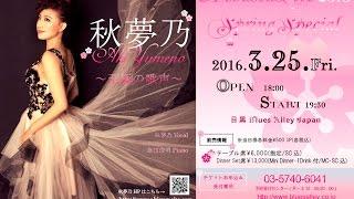 The Premium Live 藤本隆宏×秋夢乃×川島敬治」@BLUES ALLEY JAPAN (Pf)...