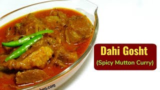 Dahi Gosht Recipe | Pressure Cooker Mutton Curry | दही गोश्त बनाने की विधि | Mutton | kabitaskitchen