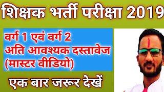 mptet#peb#mponline  GOOD NEWS- MP Shikhshak Bharti Counselling 2019 | MP TET Grade 1 & 2