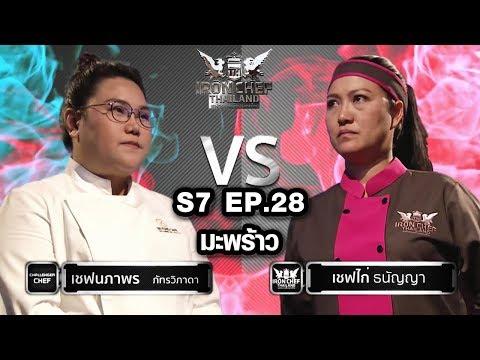 Iron Chef Thailand S7EP28 เชฟนภาพร Vs เชฟไก่ [มะพร้าว]