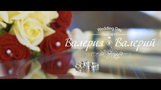Валерия & Валерий. Свадьба 10 февраля 2017