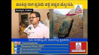 Miracle in Udupi : ಸಾವಿರಾರು ವರ್ಷದ ನಾಗರಕಲ್ಲು ಪತ್ತೆ