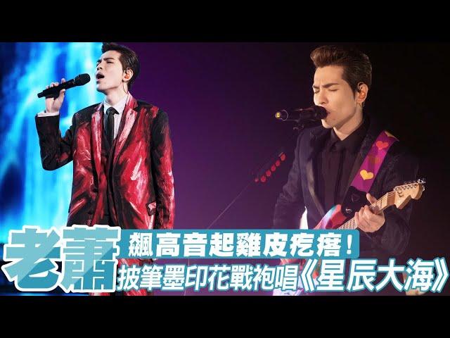 蕭敬騰連登湖南衛視、央視演出 站上百層高樓摘巨型明月   台灣新聞 Taiwan 蘋果新聞網