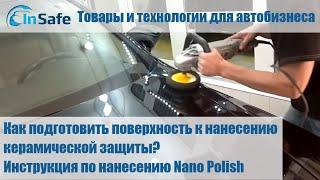 видео Nano Polish полироль, инструкция по использованию, отзывы