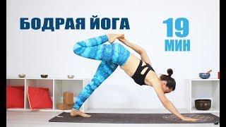 БОДРАЯ ЙОГА 19 мин для заряда энергией | chilelavida