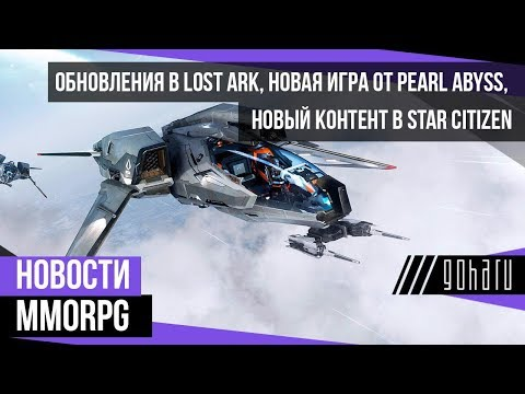 НОВОСТИ MMORPG: обновления в LOST ARK, новая игра от PEARL ABYSS, новый контент в STAR CITIZEN