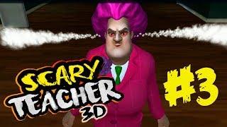 УЧИЛКА В ЯРОСТИ ! Подложили кнопки учительнице, и порезали её платье ! ◉ Scary Teacher 3D
