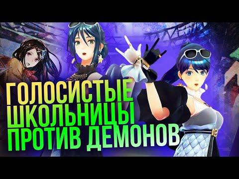 Обзор Tokyo Mirage Sessions #FE Encore для Nintendo Switch: Школьники против демонов
