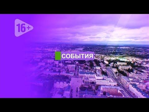 Новости Пензы и области за 13.08.2019