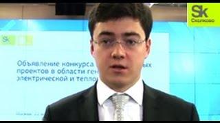 конкурс на повышение  энергоэффективности генерации(Фонд