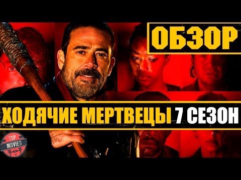 Ходячие мертвецы сезон 0,1,2,3,4,5,6,7 (2010) смотреть