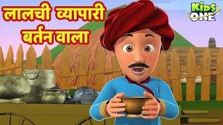 Lala vécu Vyapari kah pensée | लालची व्यापारी बर्तन वाला | कहानियाँ | HINDI Histoires Pour les Enfants | KidsOneHindi