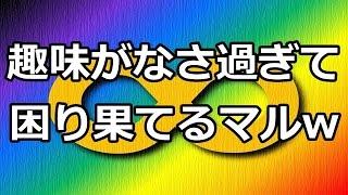 関ジャニ∞丸山隆平、趣味が見つからなくて困り果てるww 関ジャニ☆チャン...