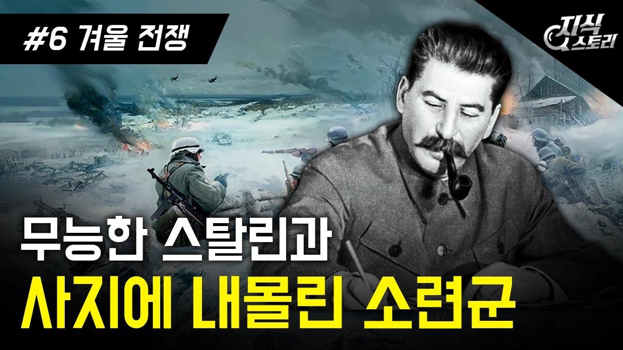 """무능한 스탈린과 사지에 내몰린 소련군 """"겨울전쟁"""" (제2차 세계대전 6화) [지식스토리]"""