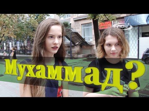 Россияне о Мухаммаде