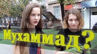 Россияне о Мухаммаде (с.а.с.)