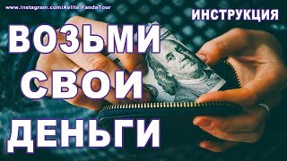 Как привлечь деньги в свою жизнь ♔ КАК СТАТЬ БОГАТЫМ ♔ как привлечь деньги и удачу