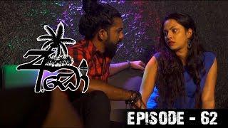 අඩෝ - Ado | Episode - 62 | Sirasa TV Thumbnail