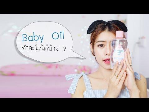 Johnson's baby oil ถูกและดีมีอยู่จริง พร้อมสารพัดวิธีใช้