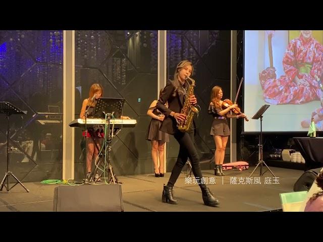 【 樂玩創意 】婚禮樂團/薩克斯風庭玉