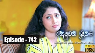 Deweni Inima | Episode 742 11th December 2019 Thumbnail