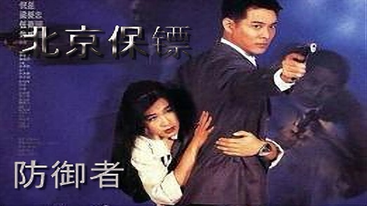 Download The Bodyguard from Beijing (The Defender) 1994 Eng Sub Action/Comedy Movie |  Jet Li, Christy Chung