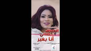 انصاف مدني - || انا بغير || New 2017 || أغاني سودانية 2017