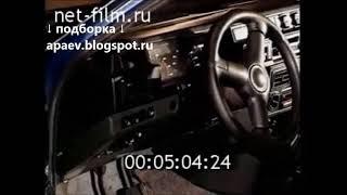 Автомобиль ИЖ 2126 Ода (Орбита) - кинохроника, реклама и в кино