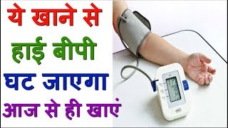 Best And Easy Way To Control Hypertension