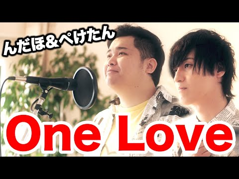 One Love/嵐【Cover】んだほ&ぺけたん
