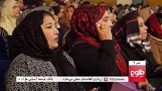 TOLOnews 6pm News 15 February 2018 / طلوع نیوز، خبر ساعت شش، ۲۶ دلو ۱۳۹۶