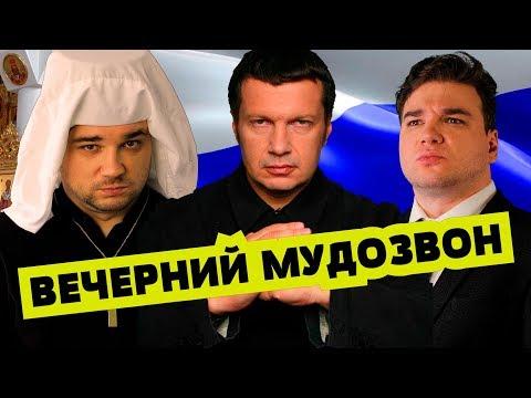 Вечерний Соловьев | Настоящая дичь #7