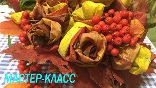 Как сделать розы из кленовых листьев. Поделки на осень/(Эмилия) Crafts Easy