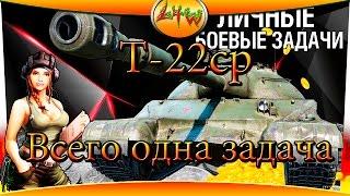 Т-22ср Всего одна задача ~World of Tanks~