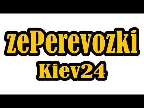 грузоперевозки с чего начать? Киев Украина